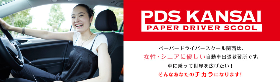 PDSkansaiでお仕事帰りに出張自動車運転練習!  大阪 兵庫 京都の出張ペーパードライバー講習・教習